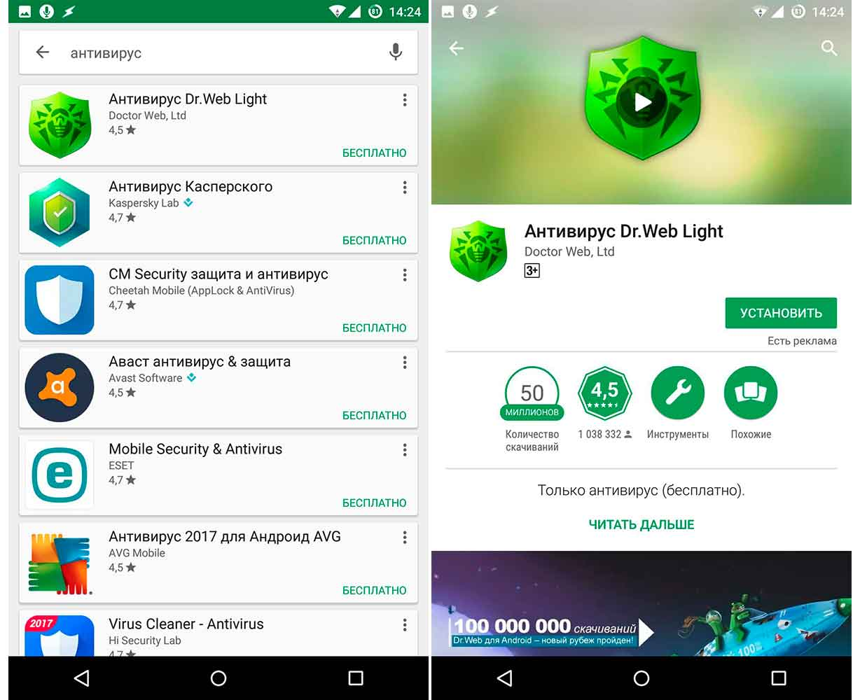 What standard applications can be removed from the android